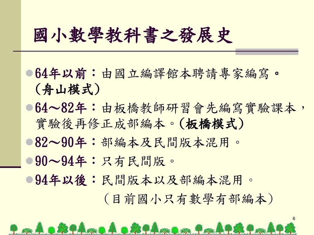 國小數學教科書之發展史 64年以前:由國立編譯館本聘請專家編寫。(舟山模式)