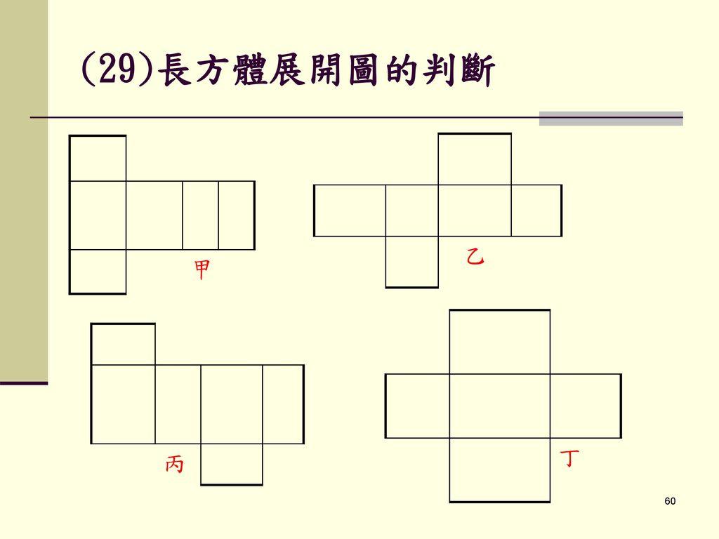 (29)長方體展開圖的判斷 甲 乙 丁 丙