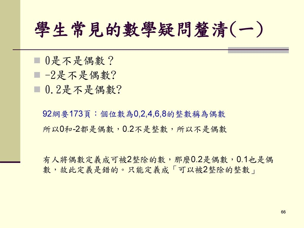 學生常見的數學疑問釐清(一) 0是不是偶數? -2是不是偶數 0.2是不是偶數