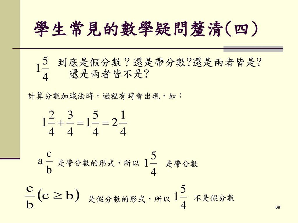 學生常見的數學疑問釐清(四) 到底是假分數?還是帶分數 還是兩者皆是 還是兩者皆不是 計算分數加減法時,過程有時會出現,如: