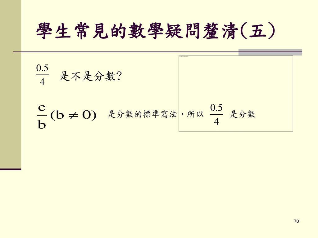 學生常見的數學疑問釐清(五) 是不是分數 是分數的標準寫法,所以 是分數