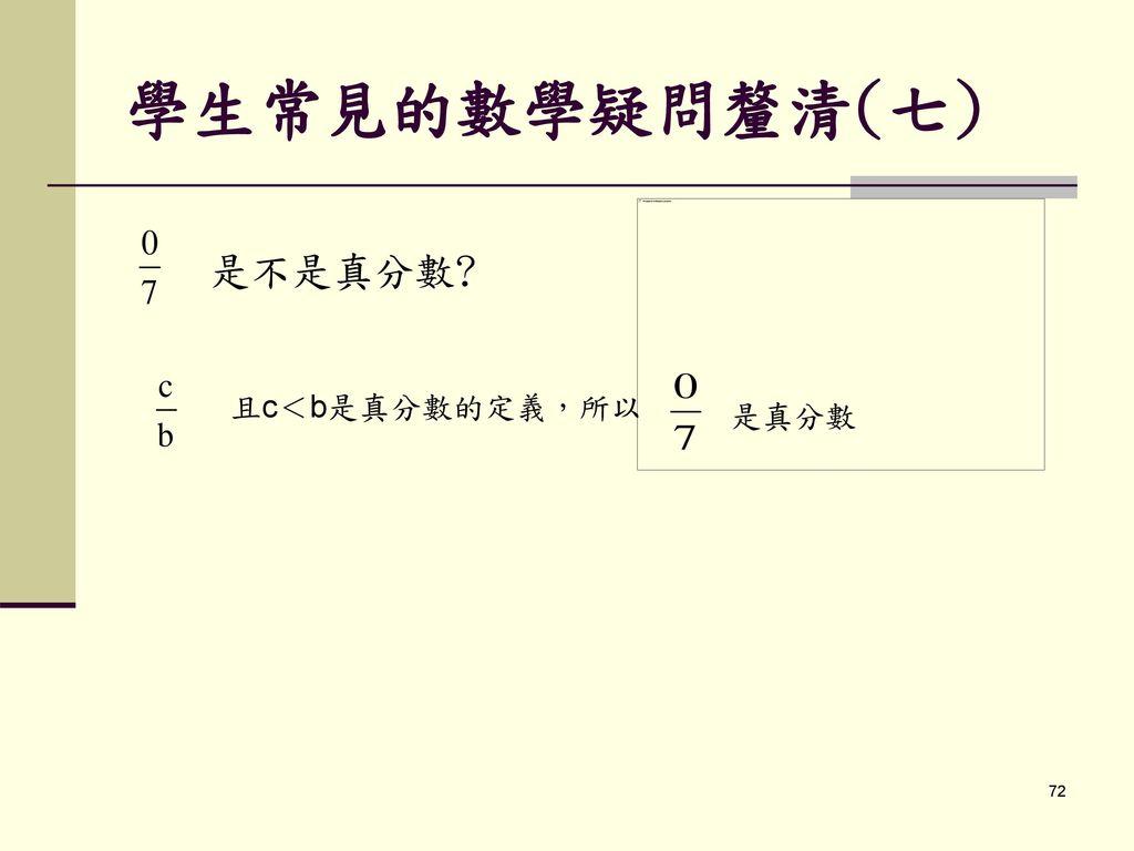 學生常見的數學疑問釐清(七) 是不是真分數 且c<b是真分數的定義,所以 是真分數
