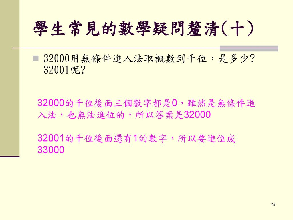 學生常見的數學疑問釐清(十) 32000用無條件進入法取概數到千位,是多少 32001呢