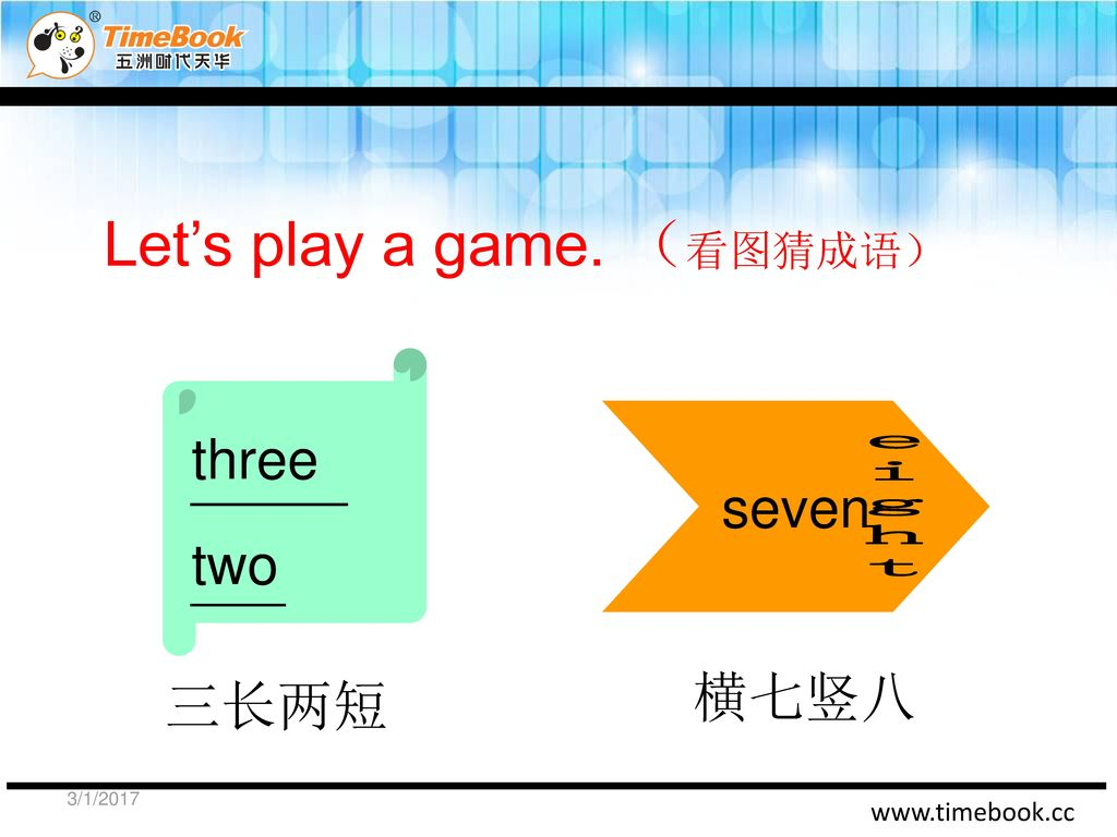 Let's play a game. (看图猜成语)