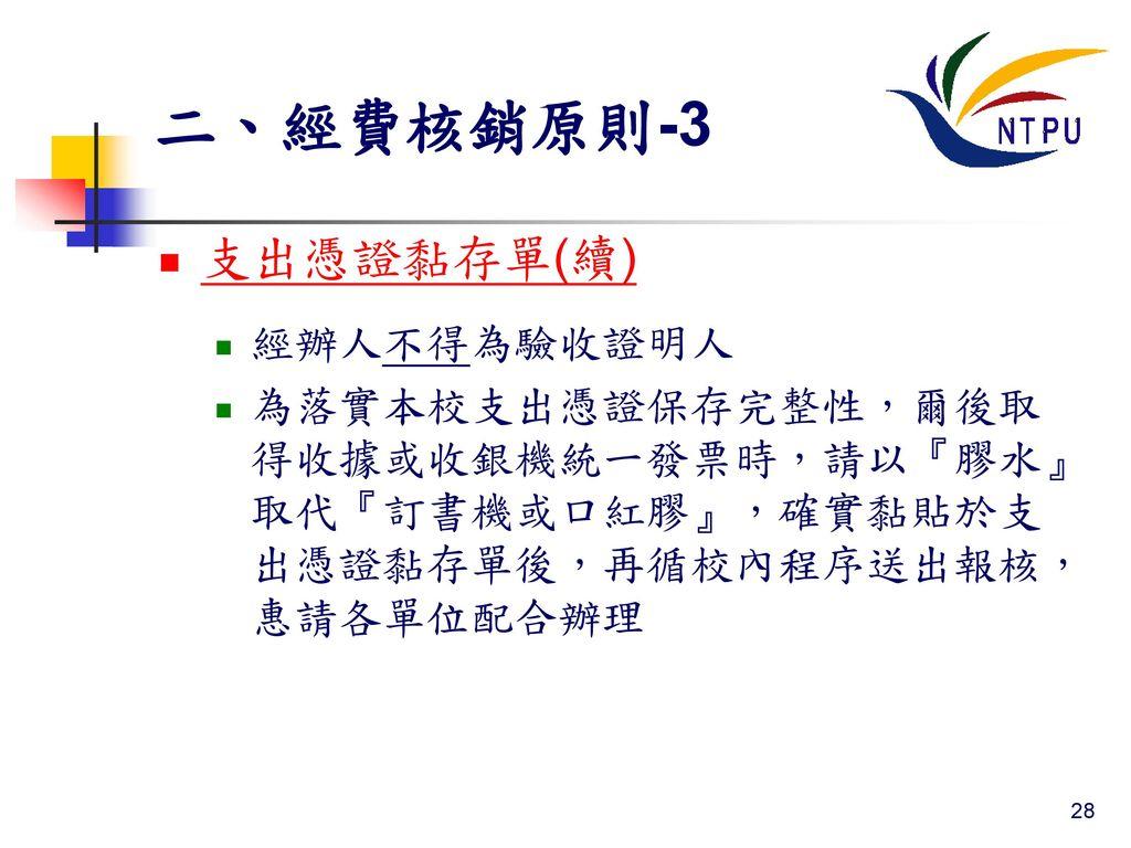 二、經費核銷原則-3 支出憑證黏存單(續) 經辦人不得為驗收證明人