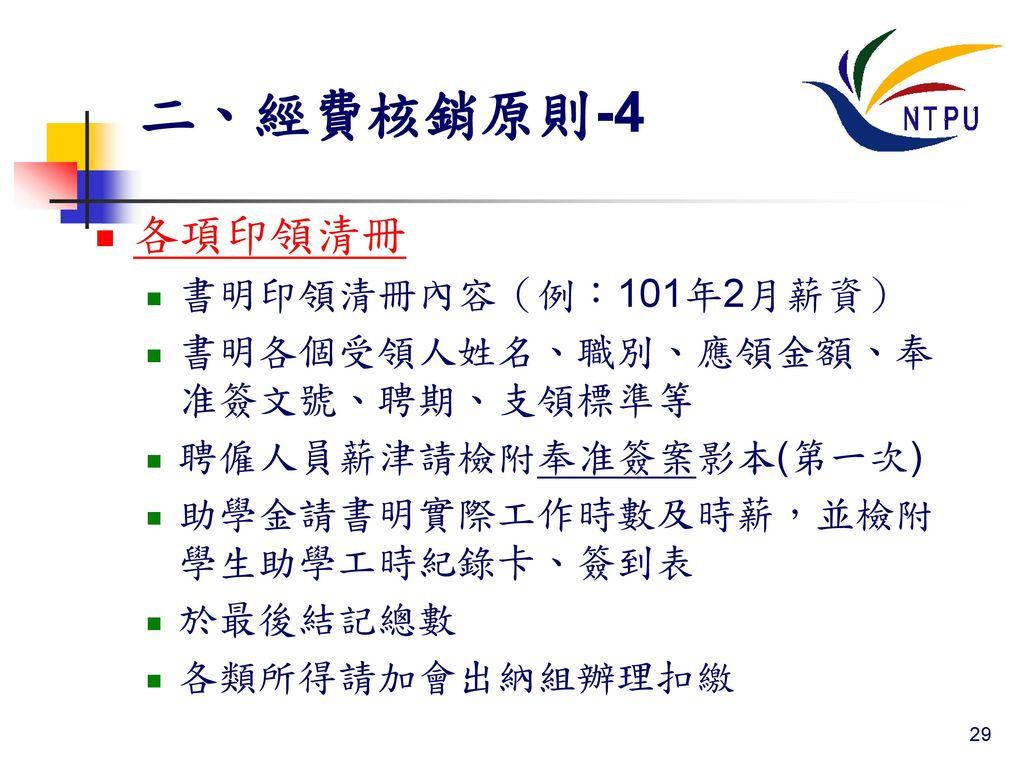 二、經費核銷原則-4 各項印領清冊 書明印領清冊內容(例:101年2月薪資)