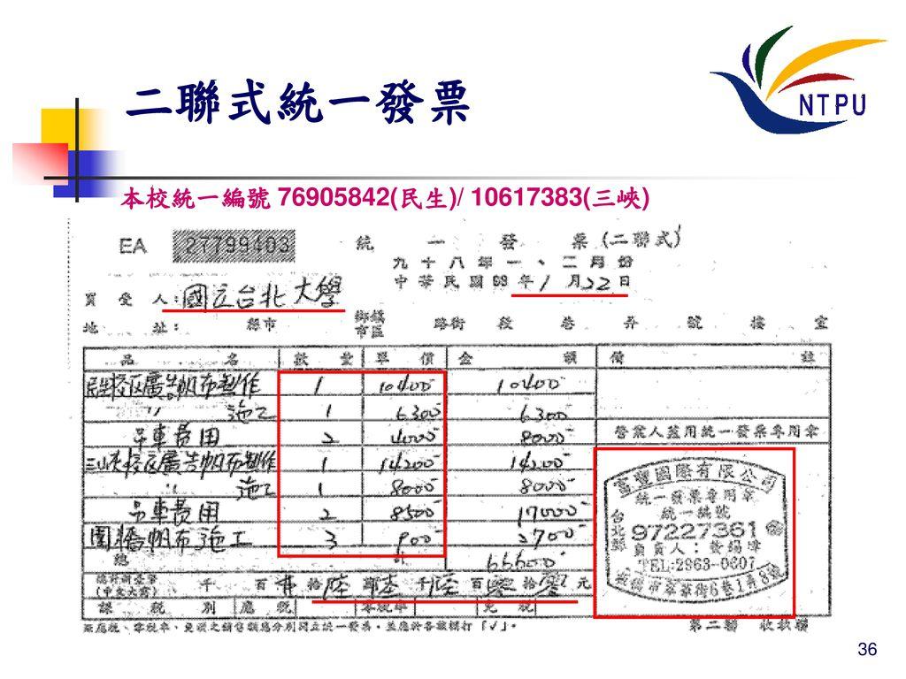 二聯式統一發票 本校統一編號 76905842(民生)/ 10617383(三峽)