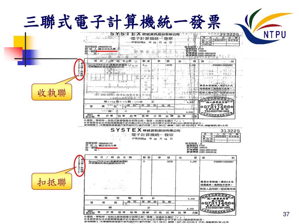 三聯式電子計算機統一發票 收執聯 扣抵聯