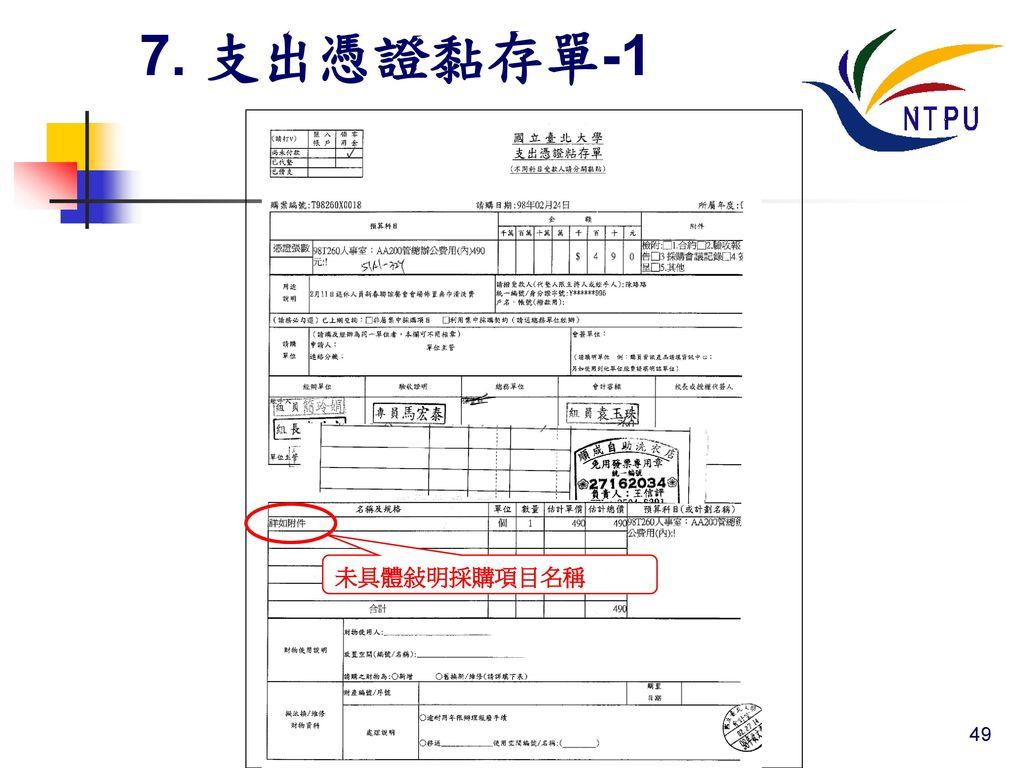 7. 支出憑證黏存單-1 未具體敍明採購項目名稱