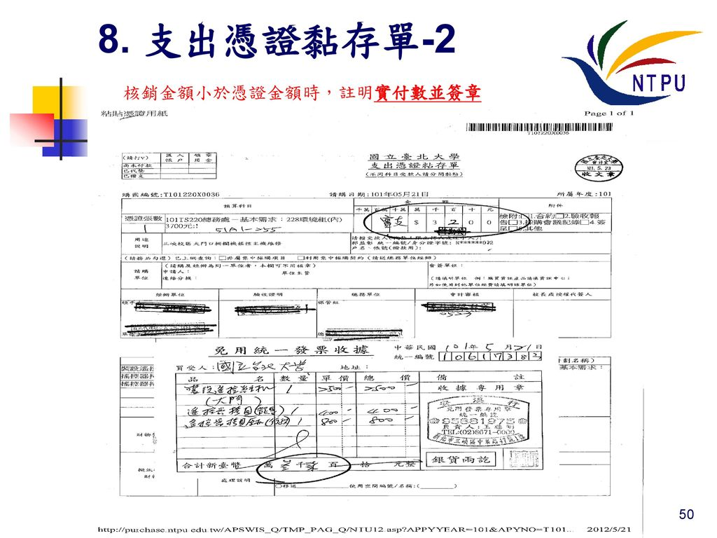 8. 支出憑證黏存單-2 核銷金額小於憑證金額時,註明實付數並簽章