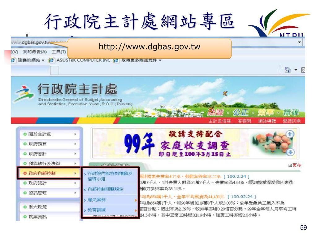 行政院主計處網站專區之畫面 http://www.dgbas.gov.tw 59