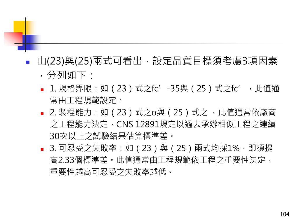 由(23)與(25)兩式可看出,設定品質目標須考慮3項因素,分列如下: