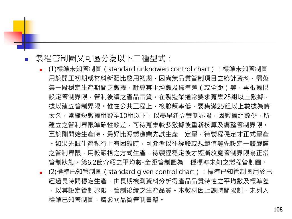 製程管制圖又可區分為以下二種型式:
