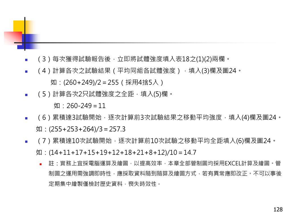 (3)每次獲得試驗報告後,立即將試體強度填入表18之(1)(2)兩欄。