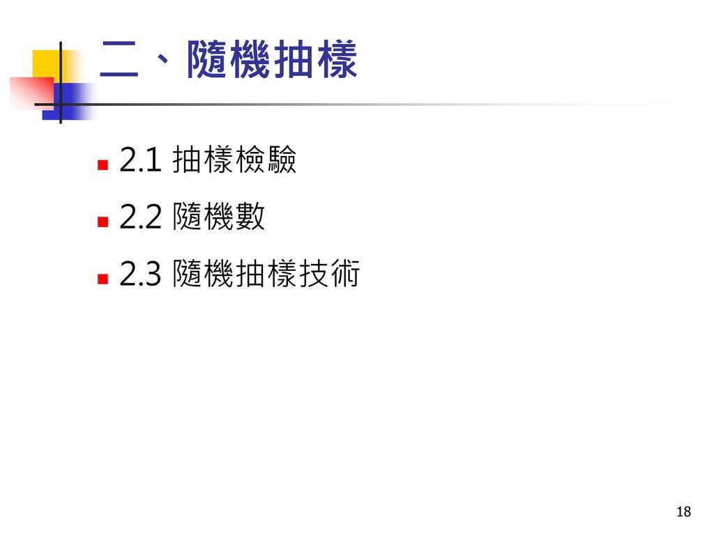 二、隨機抽樣 2.1 抽樣檢驗 2.2 隨機數 2.3 隨機抽樣技術