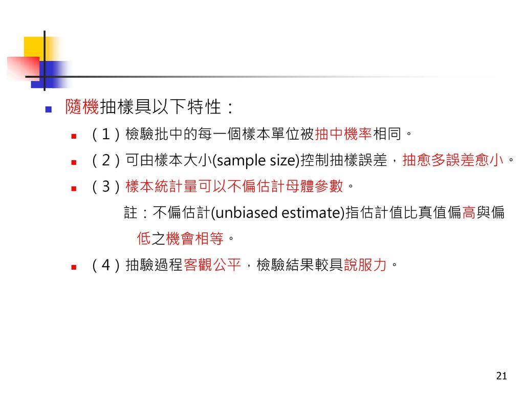 隨機抽樣具以下特性: (1)檢驗批中的每一個樣本單位被抽中機率相同。