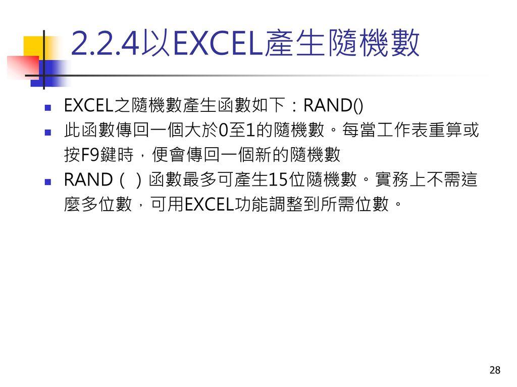 2.2.4以EXCEL產生隨機數 EXCEL之隨機數產生函數如下:RAND()
