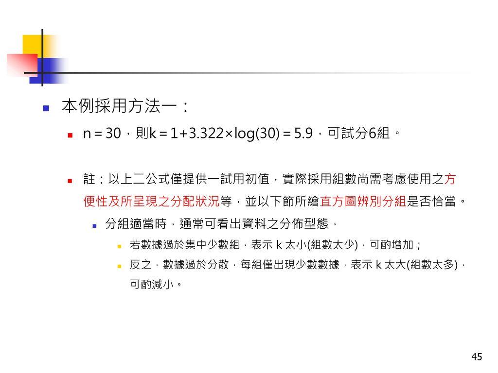 本例採用方法一: n=30,則k=1+3.322×log(30)=5.9,可試分6組。