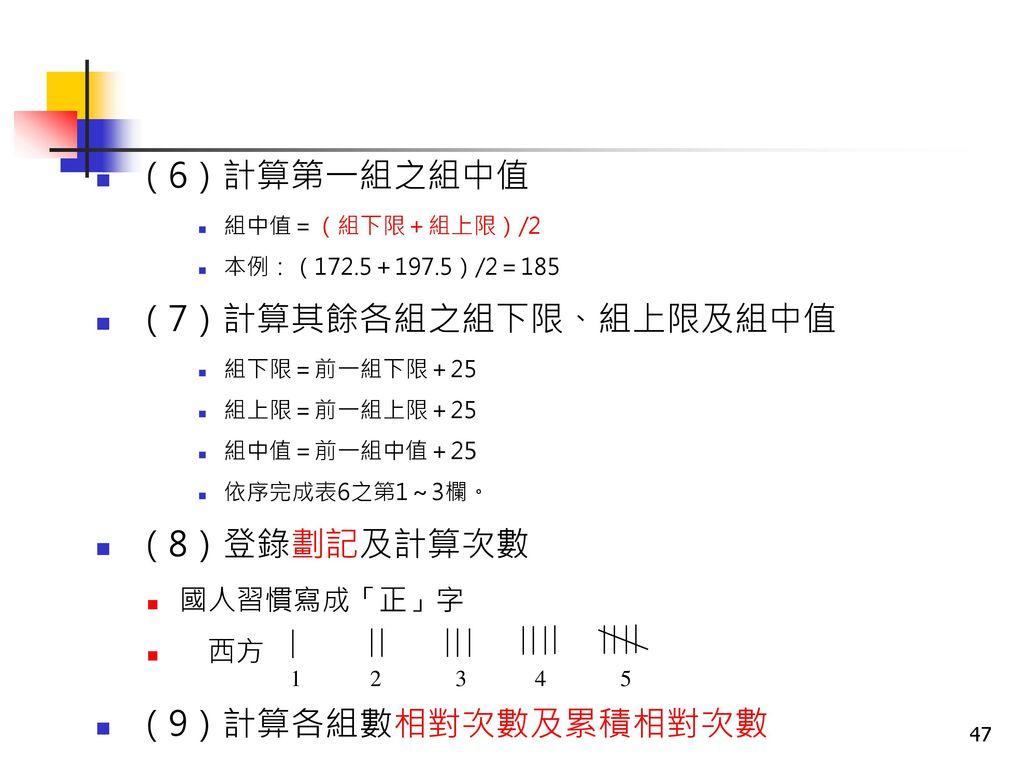 (7)計算其餘各組之組下限、組上限及組中值