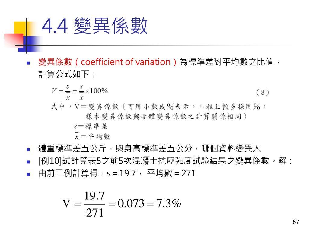 4.4 變異係數 變異係數(coefficient of variation)為標準差對平均數之比值,計算公式如下: