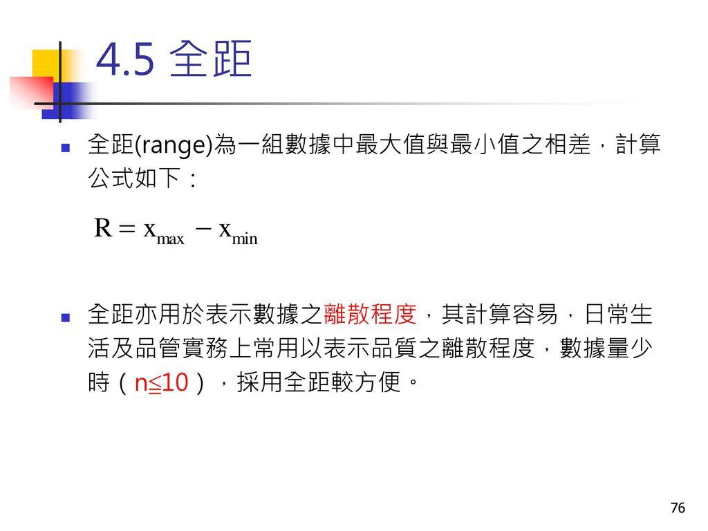 4.5 全距 全距(range)為一組數據中最大值與最小值之相差,計算公式如下: