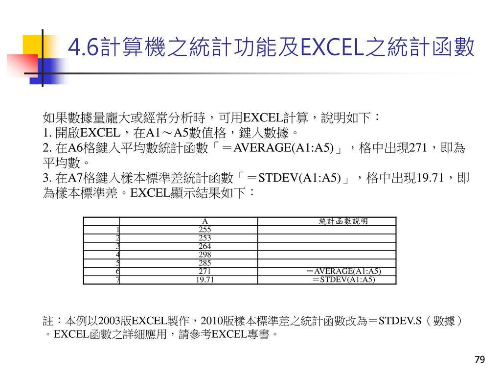4.6計算機之統計功能及EXCEL之統計函數 如果數據量龐大或經常分析時,可用EXCEL計算,說明如下: