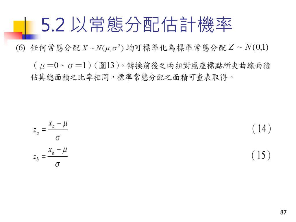 5.2 以常態分配估計機率