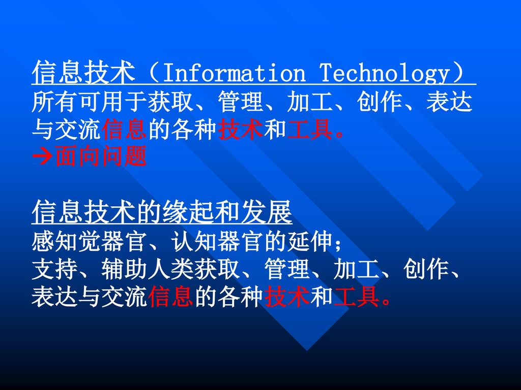 信息技术(Information Technology)
