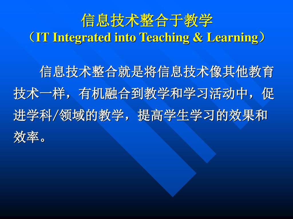 信息技术整合于教学 (IT Integrated into Teaching & Learning)
