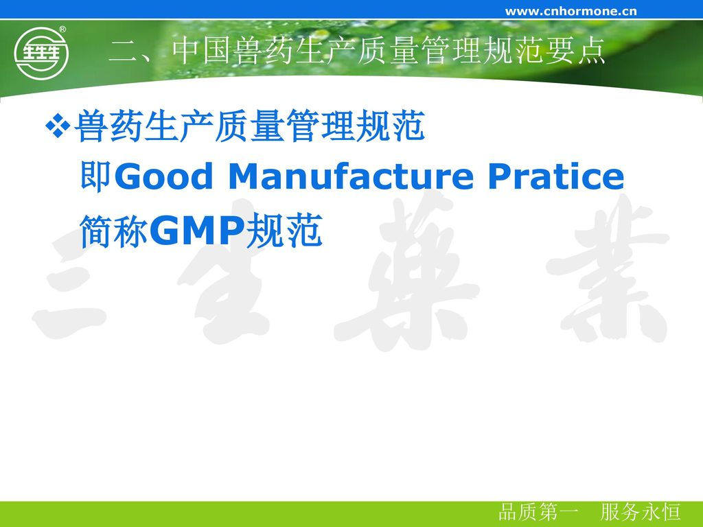 即Good Manufacture Pratice 简称GMP规范