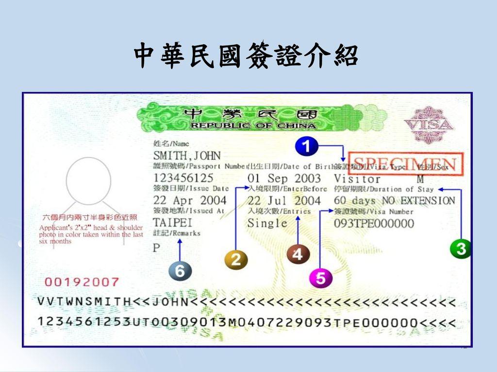 中華民國簽證介紹 12