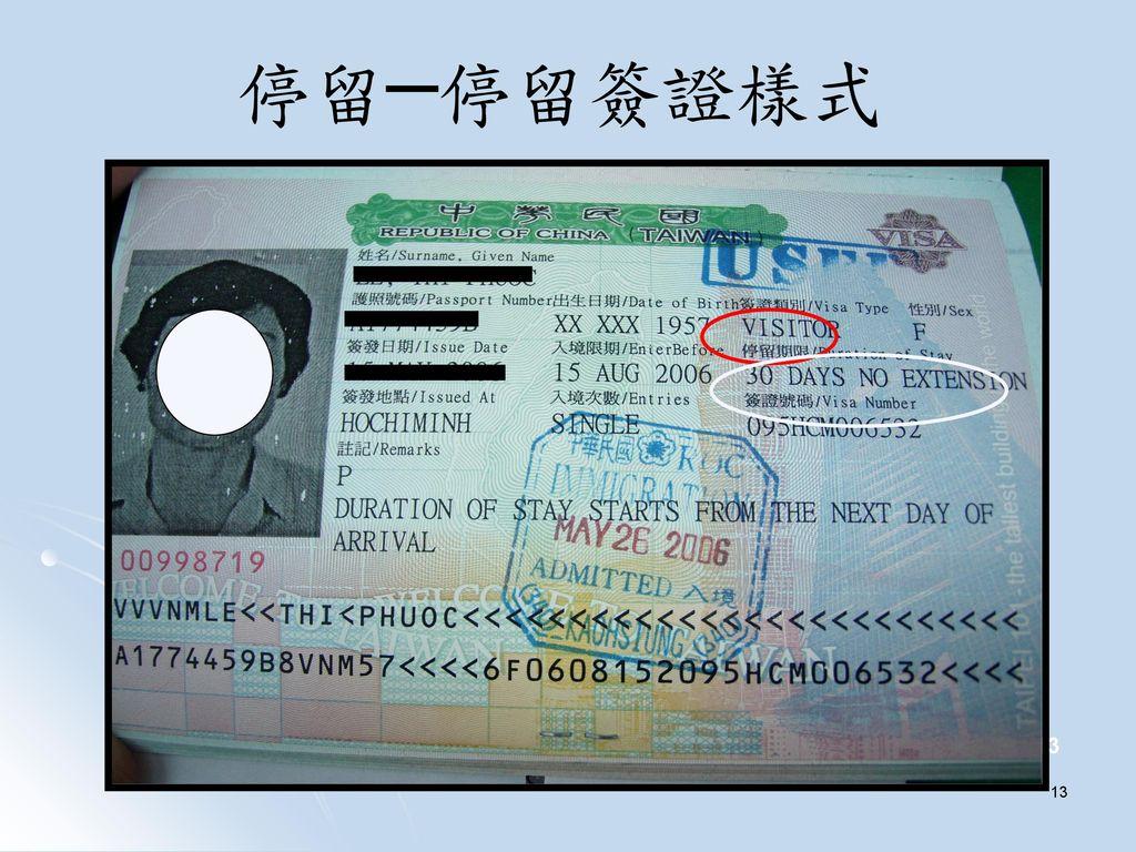 停留─停留簽證樣式 13 13