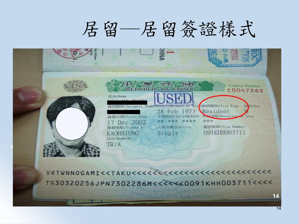 居留─居留簽證樣式 14 14