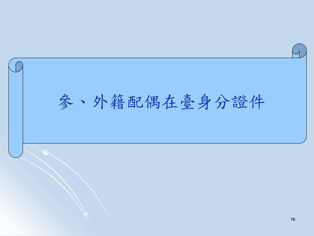 參、外籍配偶在臺身分證件 16