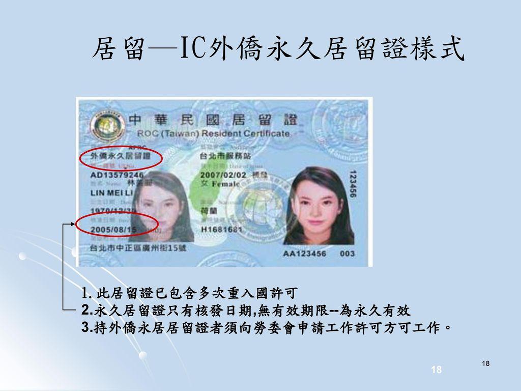 居留─IC外僑永久居留證樣式 1.此居留證已包含多次重入國許可 2.永久居留證只有核發日期,無有效期限--為永久有效
