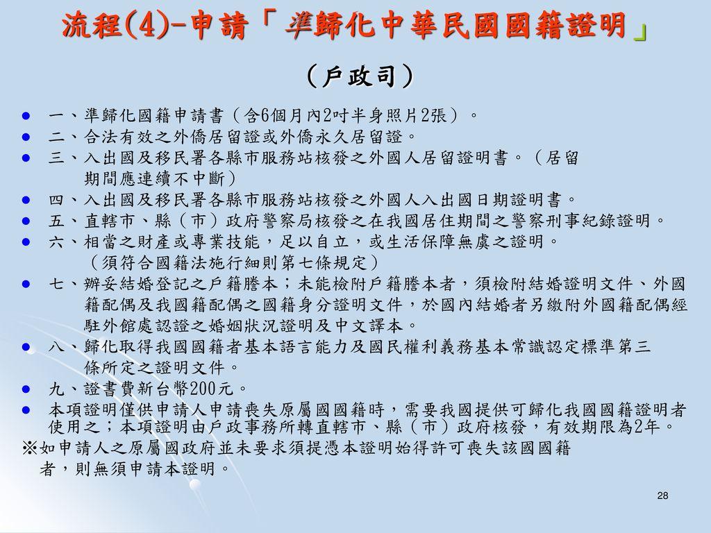 流程(4)-申請「準歸化中華民國國籍證明」(戶政司)