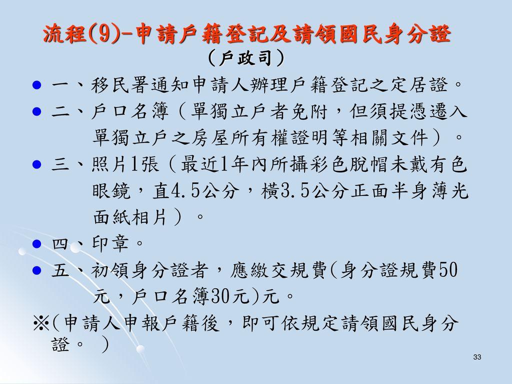 流程(9)-申請戶籍登記及請領國民身分證(戶政司)