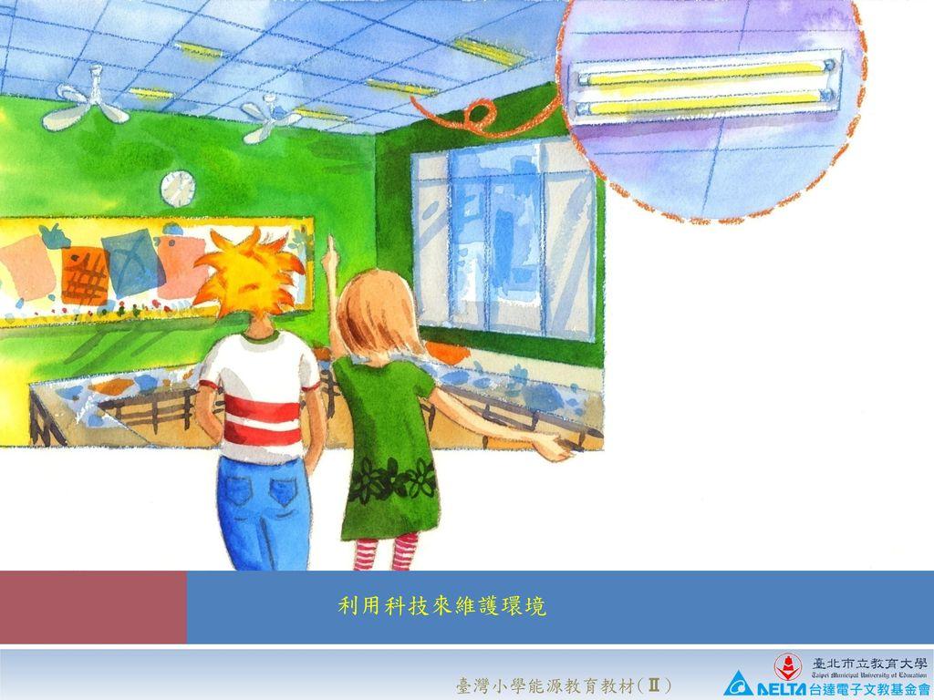 看!吃什麼好.... 利用科技來維護環境 臺灣小學能源教育教材(Ⅱ)