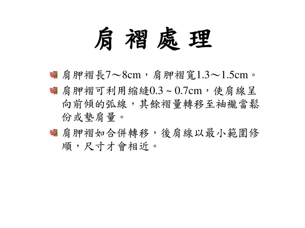 肩 褶 處 理 肩胛褶長7~8cm,肩胛褶寬1.3~1.5cm。