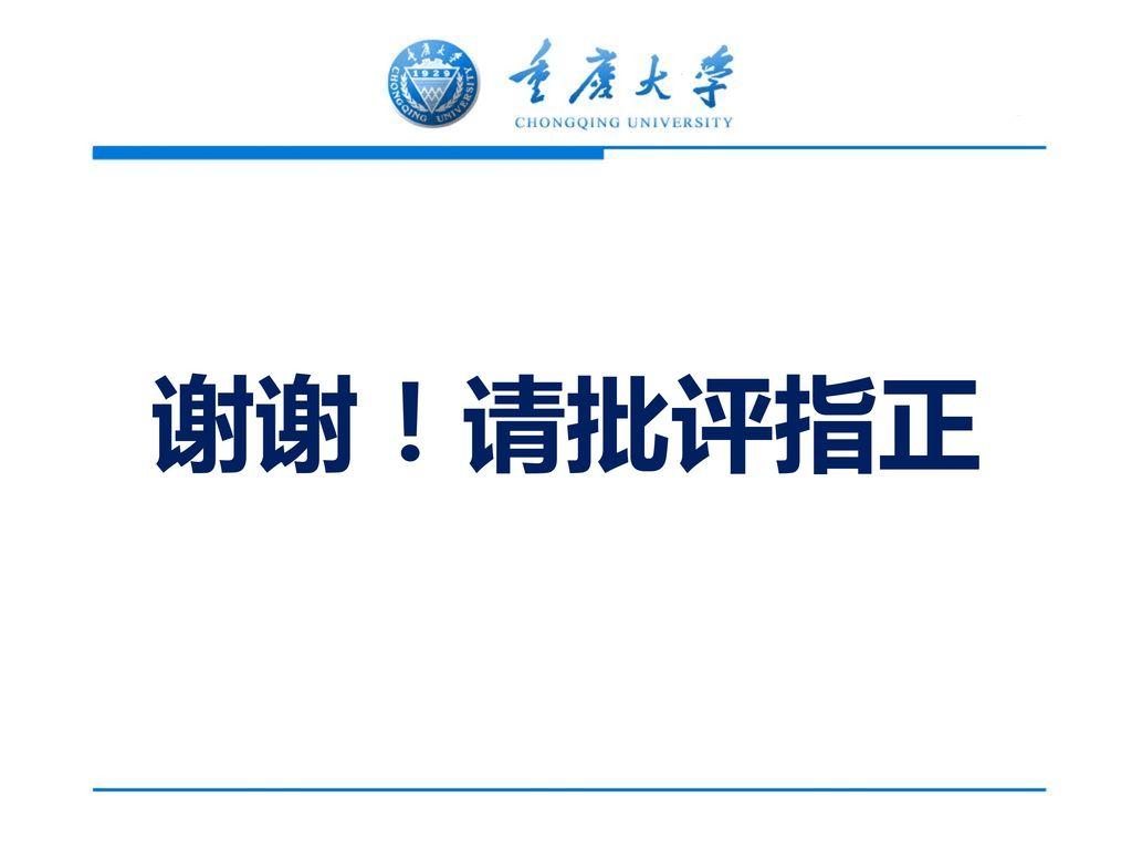 批评指正_智能制造技术 王时龙 重庆大学机械工程学院 ppt download