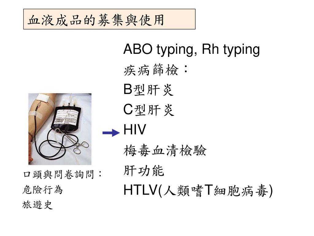 血液成品的募集與使用 ABO typing, Rh typing 疾病篩檢: B型肝炎 C型肝炎 HIV 梅毒血清檢驗 肝功能