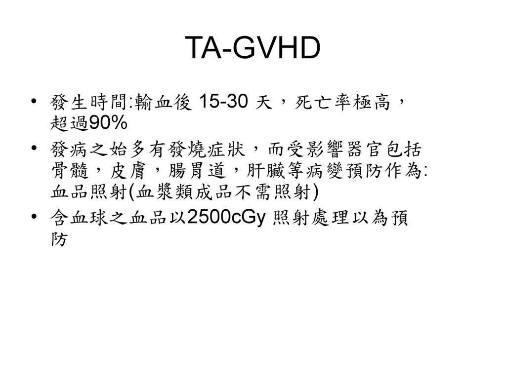 TA-GVHD 發生時間:輸血後 15-30 天,死亡率極高,超過90%