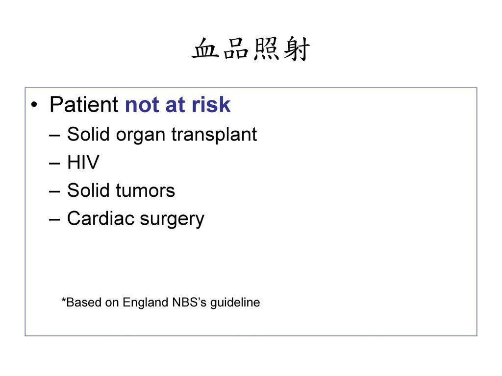 血品照射 Patient not at risk Solid organ transplant HIV Solid tumors