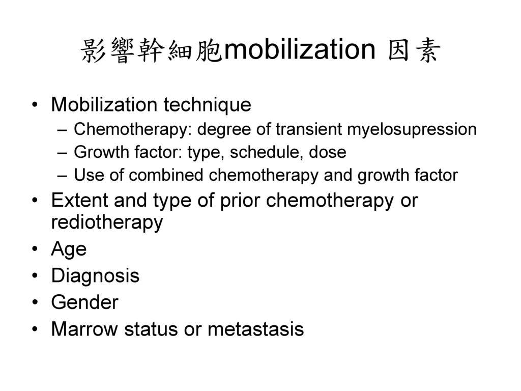 影響幹細胞mobilization 因素 Mobilization technique