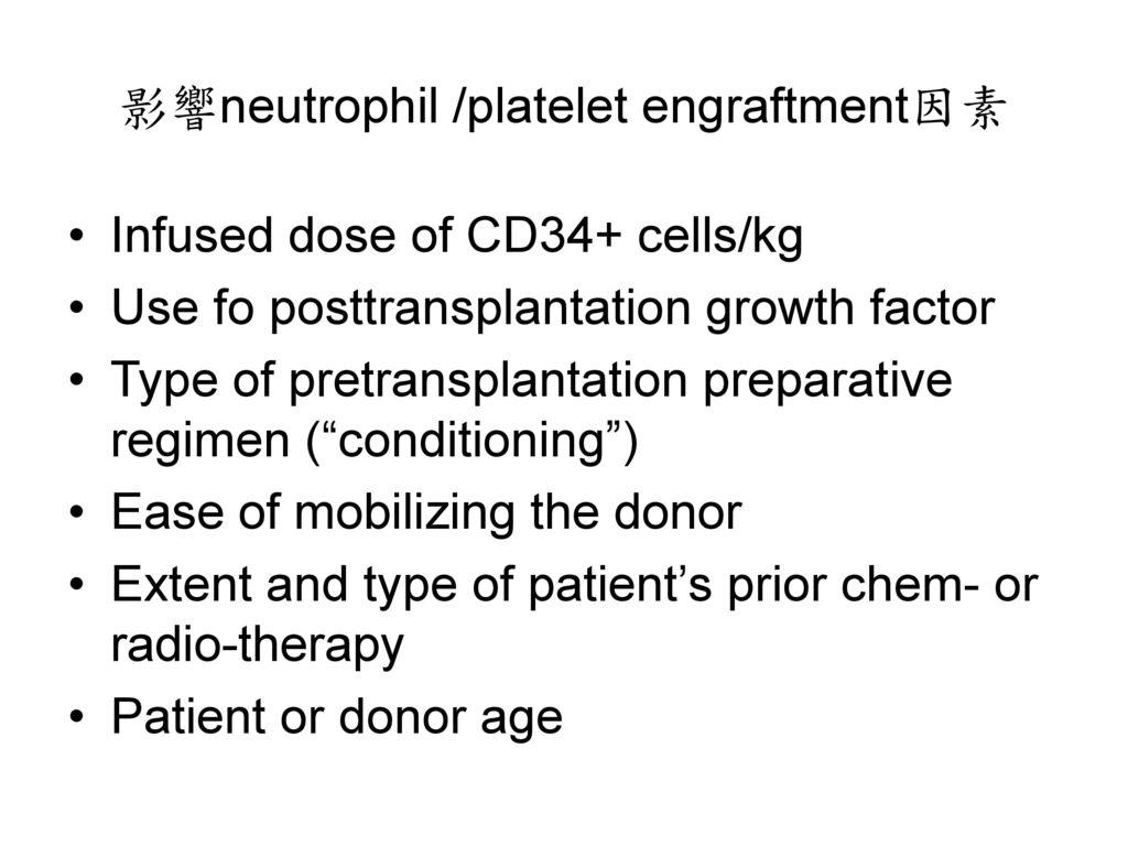 影響neutrophil /platelet engraftment因素