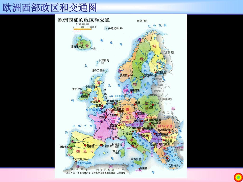 欧洲西部的位置,范围及主要区位特征 德国 制作人:辽宁省葫芦岛市海