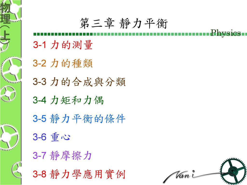 第三章 靜力平衡 3-1 力的測量 3-2 力的種類 3-3 力的合成與分類 3-4 力矩和力偶 3-5 靜力平衡的條件 3-6 重心