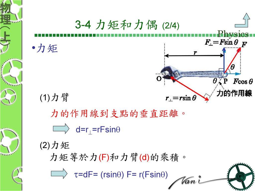 3-4 力矩和力偶 (2/4) 力矩 力的作用線到支點的垂直距離。 力矩等於力(F)和力臂(d)的乘積。