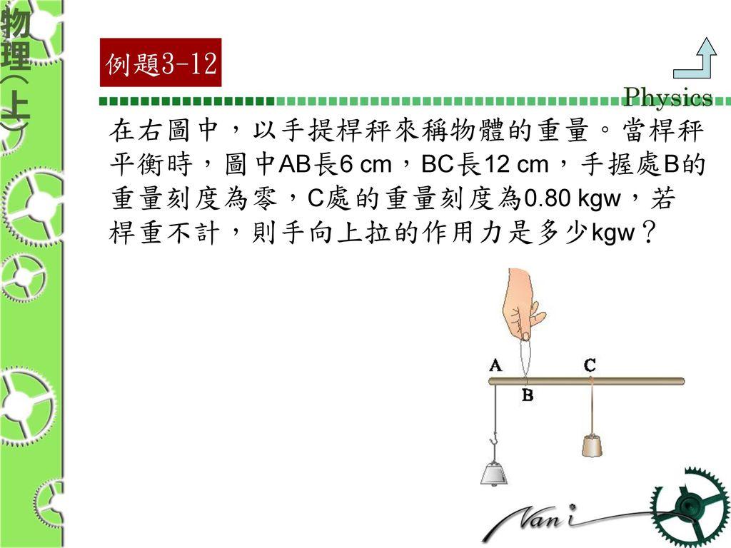 例題3-12 在右圖中,以手提桿秤來稱物體的重量。當桿秤. 平衡時,圖中AB長6 cm,BC長12 cm,手握處B的.