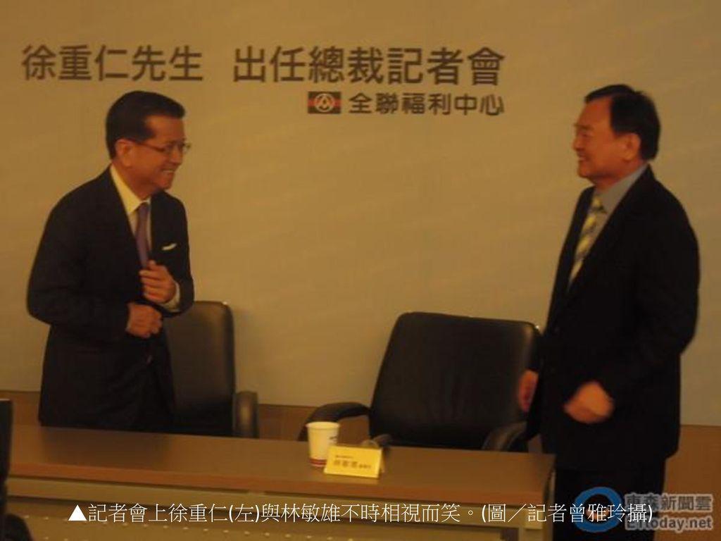 ▲記者會上徐重仁(左)與林敏雄不時相視而笑。(圖/記者曾雅玲攝)